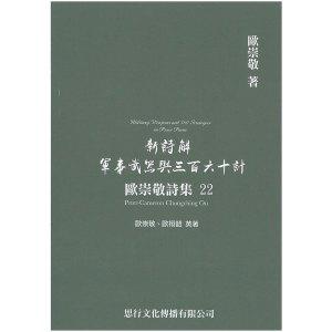 歐崇敬詩集(22)新詩解軍事武器與三百六十計