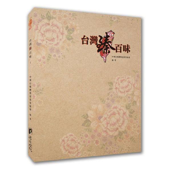 台灣臻百味(全彩)