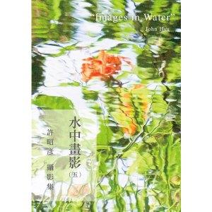 水中畫影(五)許昭彥攝影集