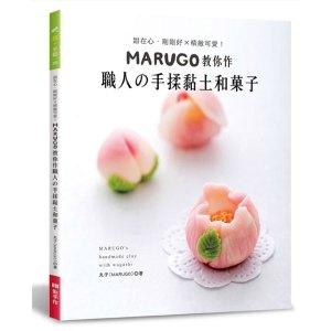 MARUGO教你作職人的手揉黏土和菓子