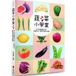 蔬菜小學堂:近 100 種蔬菜介紹、挑選方式、保存方法與小常識