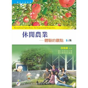 休閒農業:體驗的觀點(4版)