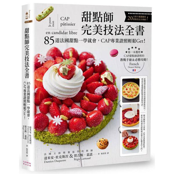 甜點師完美技法全書:85道法國甜點一學就會,CAP專業證照輕鬆Get! ( 附QRcode影片)