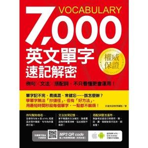 7000英文單字速記解密:例句╳文法╳搭配詞,不只看懂更會運用!