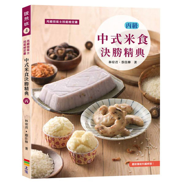 中式米食決勝精典(丙)