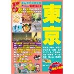 東京(19-20年版):頂尖流行掃貨嘗鮮Easy GO!