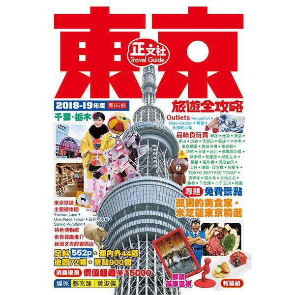 東京旅遊全攻略 2018-19年版