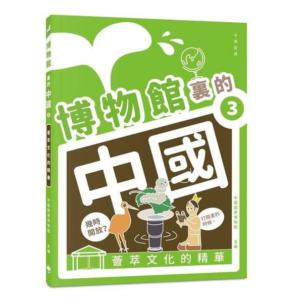 博物館裏的中國 3:薈萃文化的精華