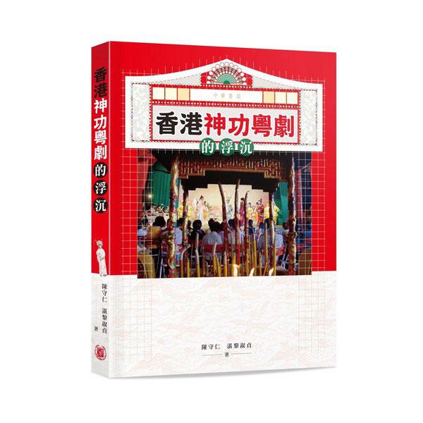 香港神功粵劇的浮沉