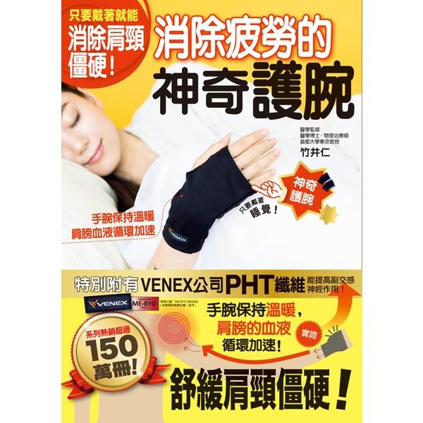 只要戴著就能消除肩頸僵硬:消除疲勞的神奇護腕
