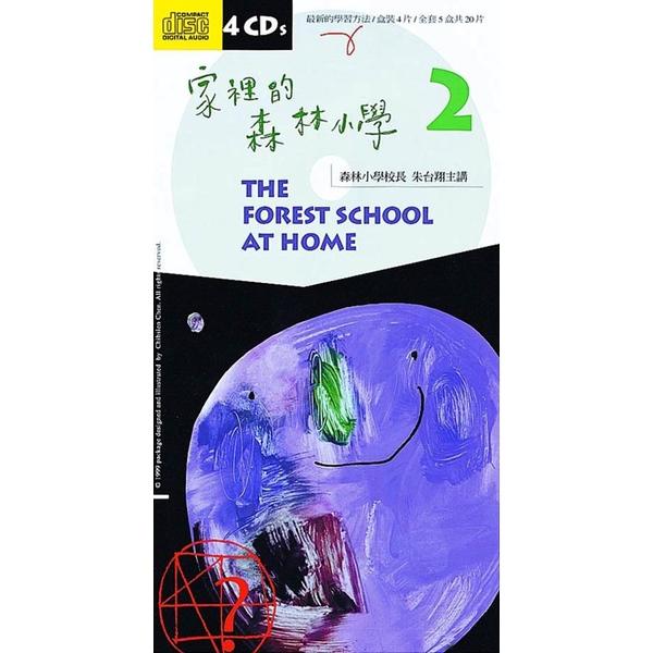 家裡的森林小學2(二版)