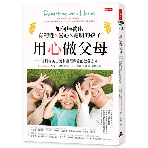用心做父母:如何培養堅毅、充滿愛又有智慧的孩子