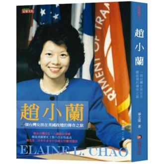 趙小蘭:一個台灣女孩在美國政壇的傳奇之旅