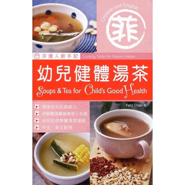 菲傭入廚手記:幼兒健體湯茶(中英對照)