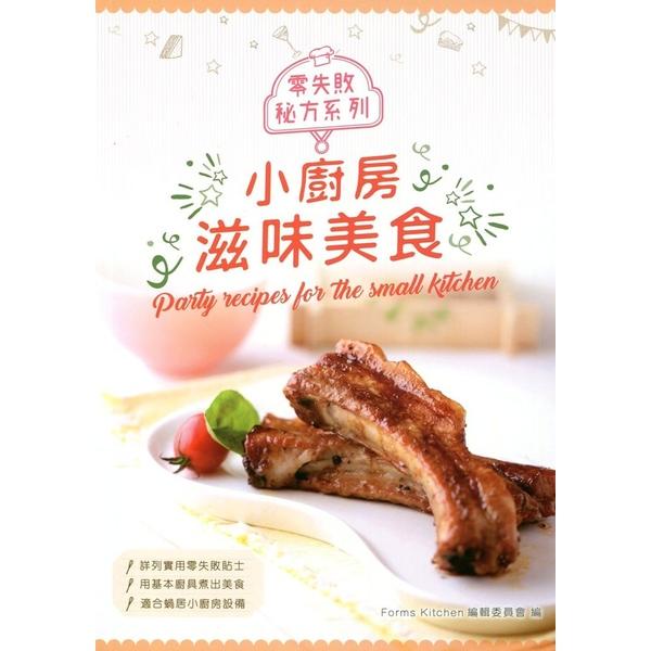 小廚房滋味美食(中英對照)