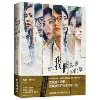 《我們與惡的距離》創作全見:完整十集劇本&幕後導讀訪談記事