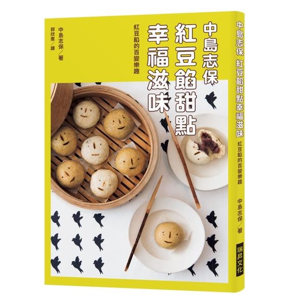 中島志保  紅豆餡甜點幸福滋味:紅豆餡的百變樂趣
