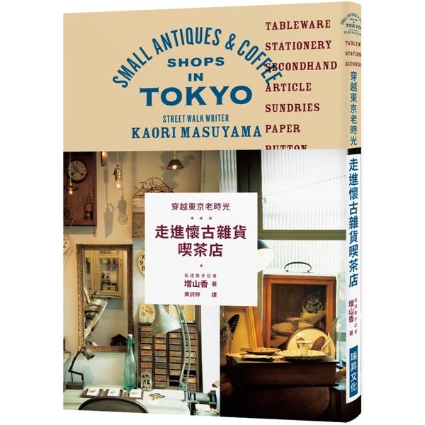 穿越東京老時光  走進懷古雜貨喫茶店