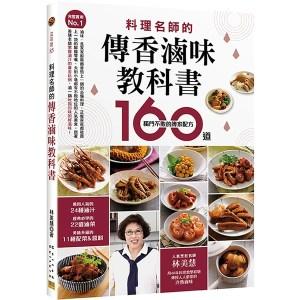 完整實用No.1 料理名師的傳香滷味教科書:160道獨門不敗的傳家配方