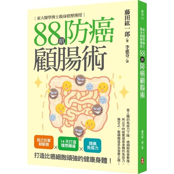 東大醫學博士親身經歷傳授88招防癌顧腸術:自己在家就能做╳14天打造理想腸道╳提高免疫力,打造比癌細胞頑強的健康身體!