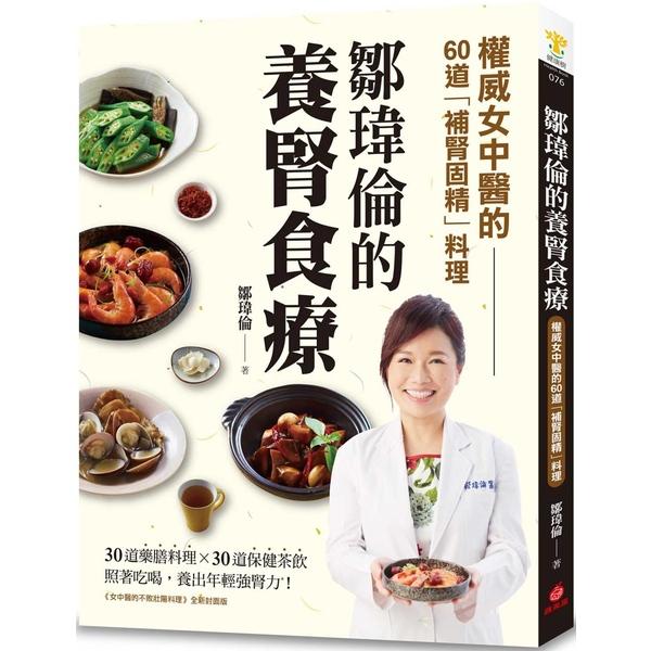 鄒瑋倫的養腎食療:權威女中醫的60道「補腎固精」料理,照著吃喝,養出年輕強腎力!