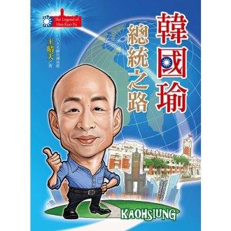韓國瑜總統之路