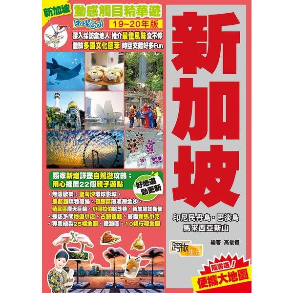 新加坡(19-20年版):動感觸目精華遊Easy GO!