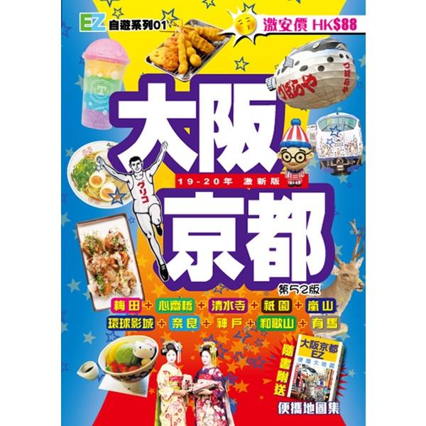 大阪京都(19-20激新版)