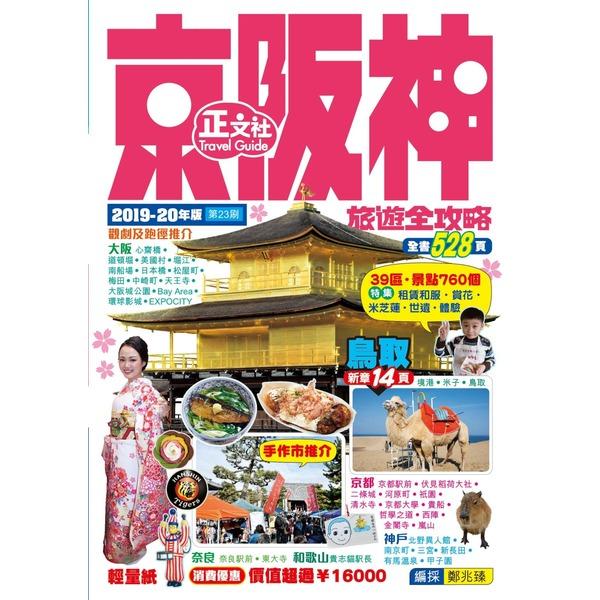 京阪神旅遊全攻略2019-20年版
