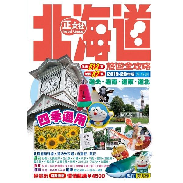 北海道旅遊全攻略2019-20年版