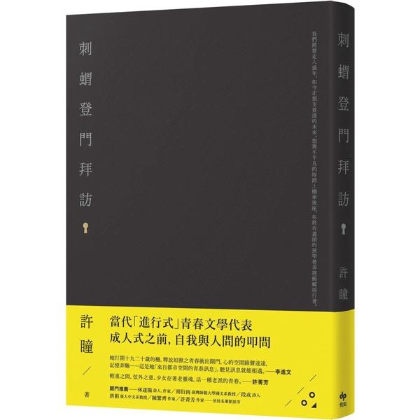 刺蝟登門拜訪【限量作者親簽版】