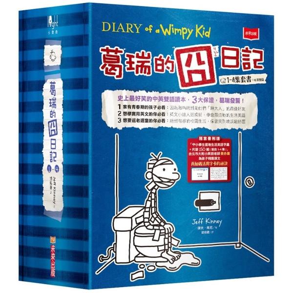 葛瑞的囧日記1-4集套書(附贈150組中小學生道地生活美語字彙+片語字卡)