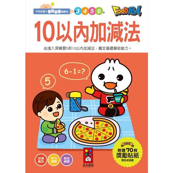 10以內加減法:FOOD超人學前必備練習本