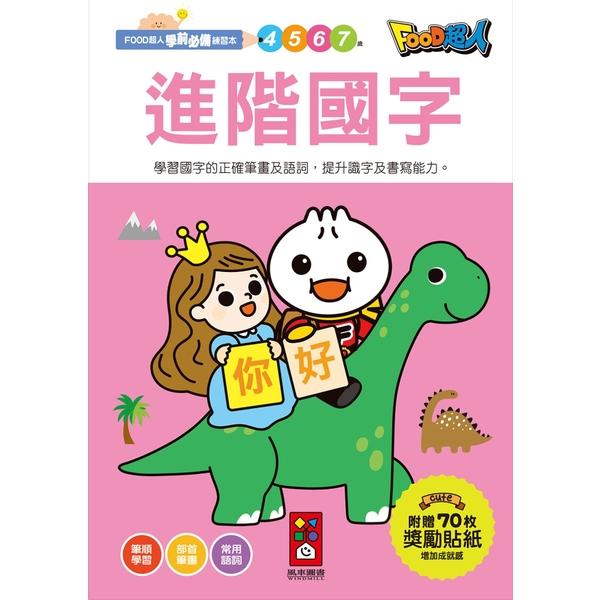進階國字:FOOD超人學前必備練習本