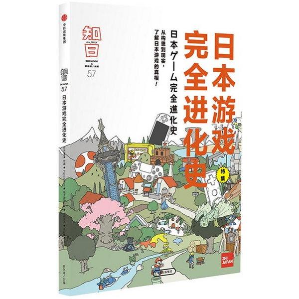 知日•日本遊戲完全進化史