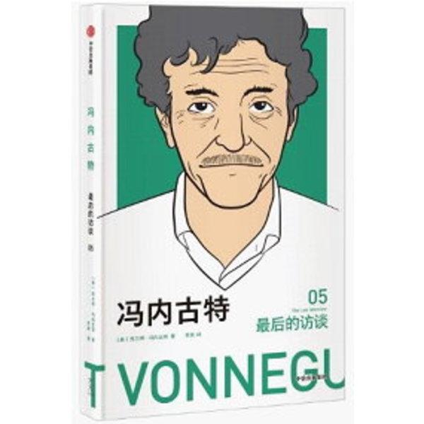 馮內古特:最後的訪談