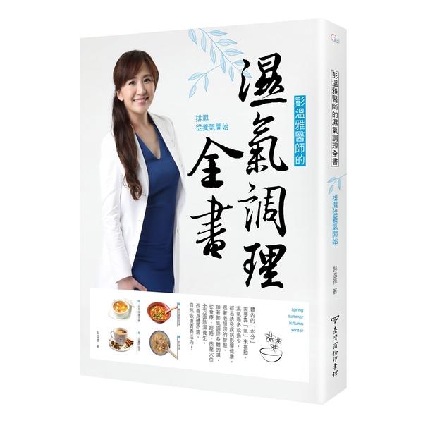 彭溫雅醫師的濕氣調理全書:排濕從養氣開始