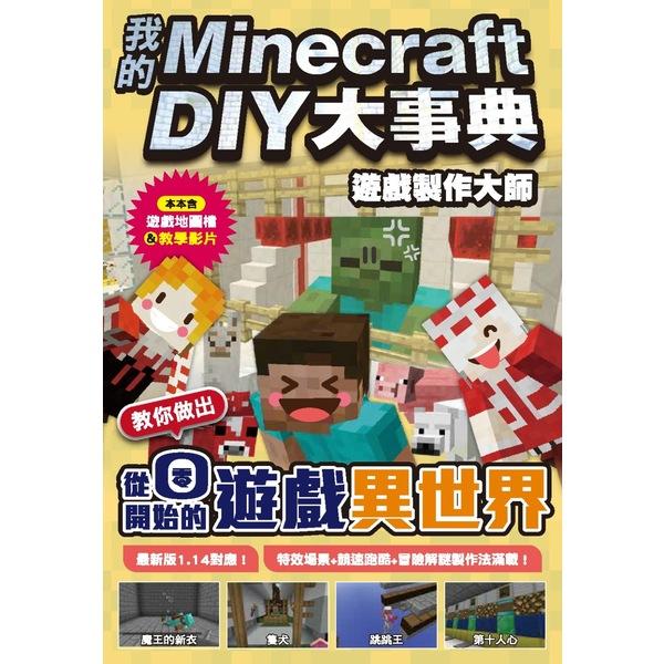我的Minecraft DIY大事典:遊戲製作大師 教你做出從零開始的遊戲異世界