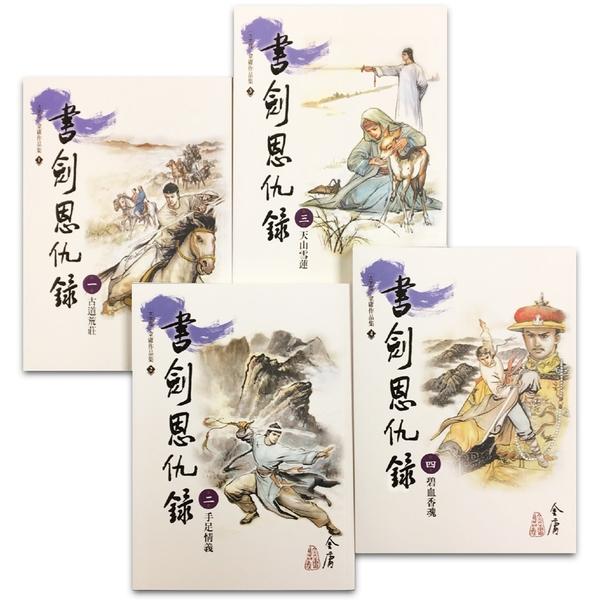 書劍恩仇錄(1-4)(大字版)
