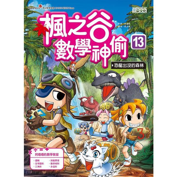 楓之谷數學神偷13:恐龍出沒的森林