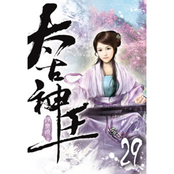 太古神王29