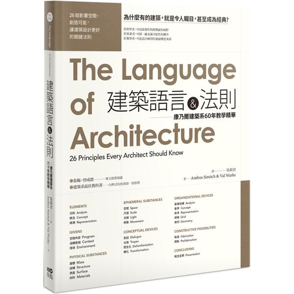 建築語言&法則:康乃爾建築系60年教學精華(二版)