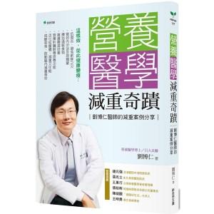 營養醫學減重奇蹟(二版):劉博仁醫師的減重案例分享