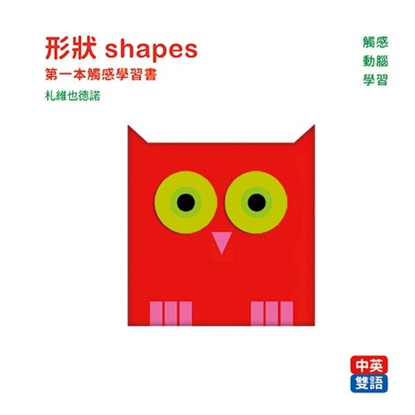 形狀 shapes ::第一本觸感學習書