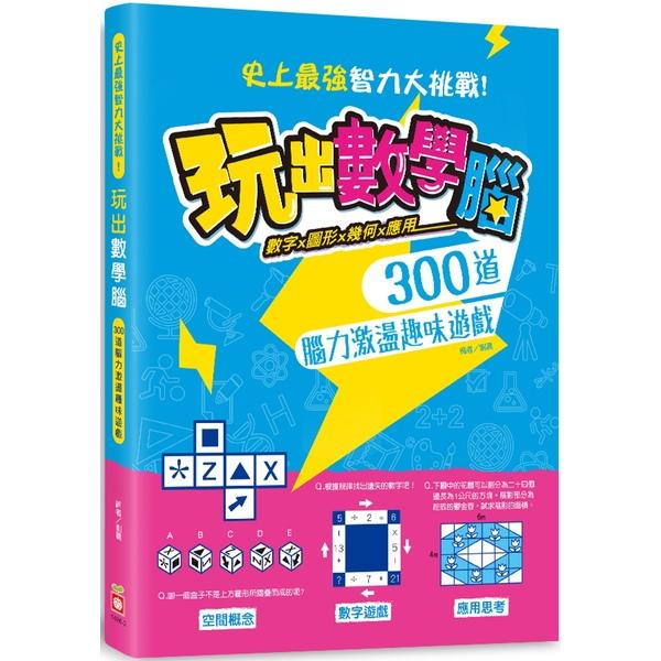 玩出數學腦:數字X圖形X幾何X應用, 300道腦力激盪趣味遊戲,史上最強智力大挑戰!