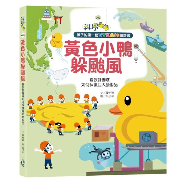 黃色小鴨躲颱風:看設計團隊如何保護巨大藝術品