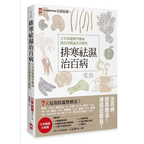 排寒袪濕治百病:日本保健醫學權威教你用體溫改善體質,7天見效的溫熱療法