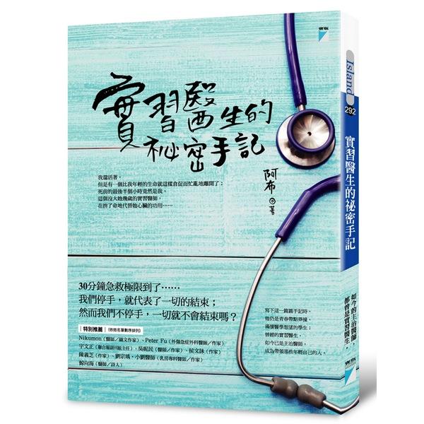 實習醫生的祕密手記