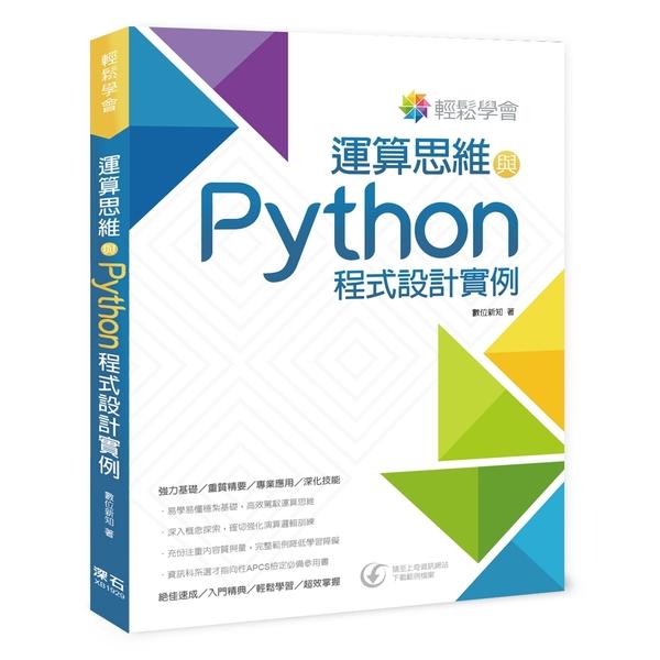 輕鬆學會:運算思維與Python程式設計實例