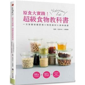原食大實踐!超級食物教科書:一次掌握保健原理×特色食材×美味食譜